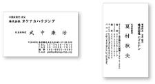 top_meishi1