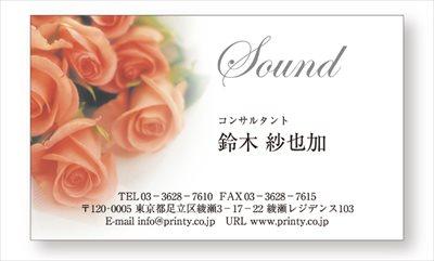 お洒落な名刺の制作は東京の【プリンティ】へご相談を~ご希望に沿うデザインをご提案~
