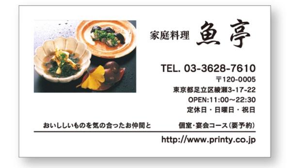 お洒落なショップカードは東京の【プリンティ】でご注文を~お店の印象を伝えるデザインを意識しよう~