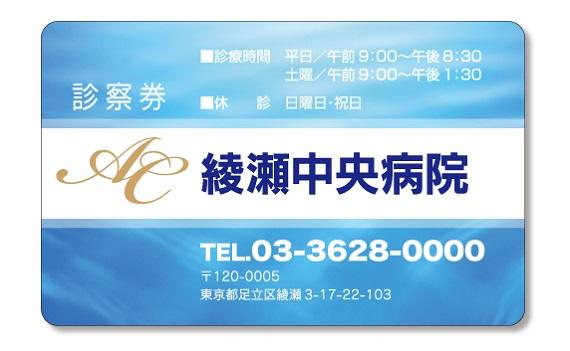 診察券の印刷なら【プリンティ】へ~長期で使えるプラスチックカードも対応可能~