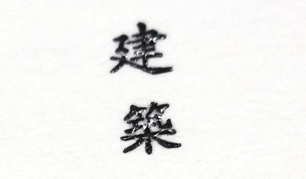 バーコ印刷画像1