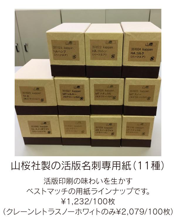 11種類の活版名刺専用紙