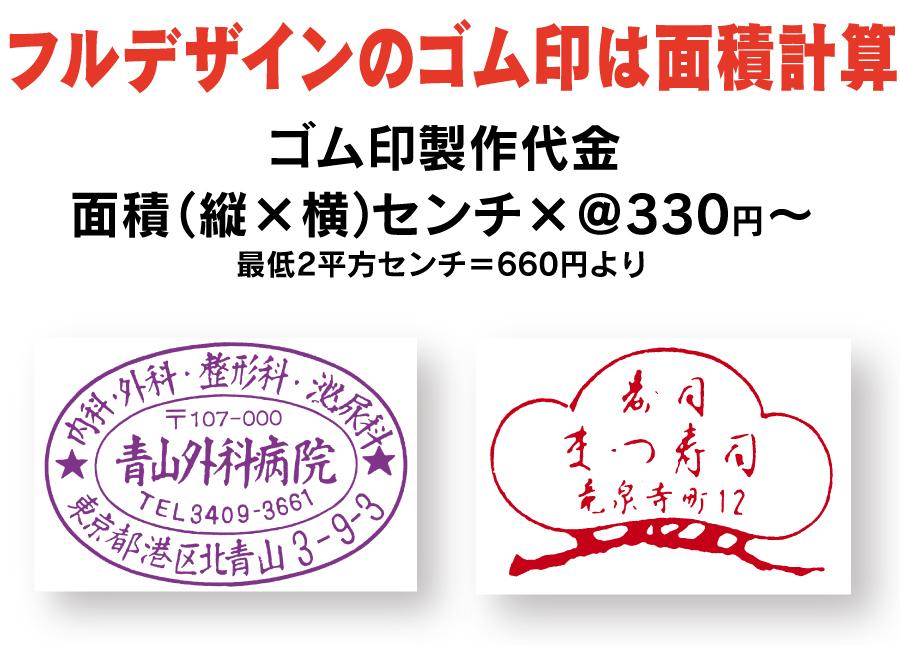 stamp-rally-2
